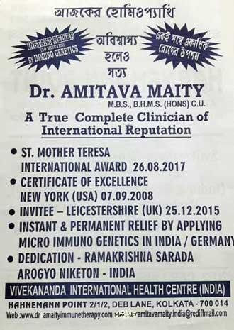 Dr Amitava Maity Contact